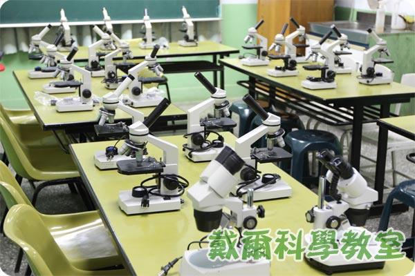 戴爾資優生物實驗班補習班