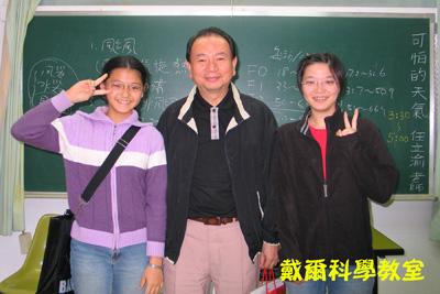 戴爾科學教室, 跟任立渝老師學氣象