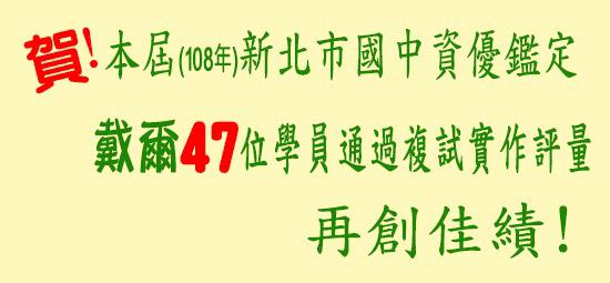 國中理化補習班