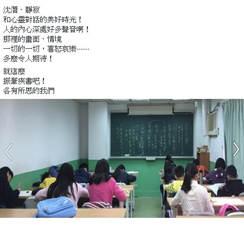 國小作文補習班上課實況