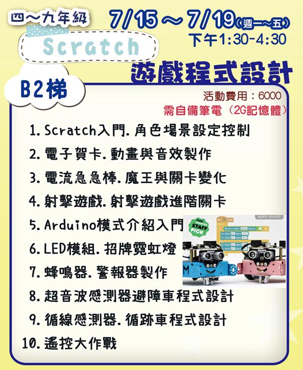 Scratch.arduino 冬令營